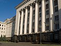 Украина, Киев - Здание администрации Президента 02.jpg