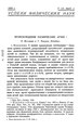 Успехи физических наук (Advances in Physical Sciences) 1929 No1.pdf