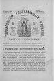 Черниговские епархиальные известия. 1893. №23.pdf