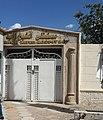 باب مستشفى الشيخ زايد - بغداد.jpg