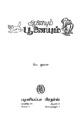 ஆனையும் பூனையும்.pdf