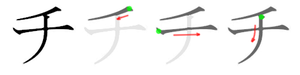Chi (kana) - Stroke order in writing チ