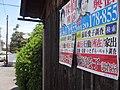 マルフク看板 大津市大萱5丁目 - panoramio (2).jpg