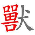 倉頡字首分割 獸.jpg
