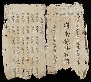 Literary Chinese in Vietnam - Wondrous Tales of Linh Nam, a 14th-century collection of stories of Vietnamese history, written in Chinese