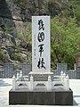 战国军校 - panoramio.jpg