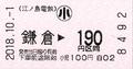 江ノ島電鉄 鎌倉 190円区間 小児.png