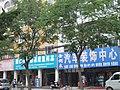 胜利路街景3 - panoramio.jpg