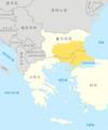 트라키아 지역 그리고 오늘날의 국경.png