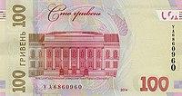 100 Ukrainian hryvnia in 2014 Reverse.jpg