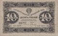 10 рублей РСФСР 1923 года. Аверс.png
