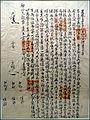 1595 고산 윤선도 입양 예조 문적.jpg