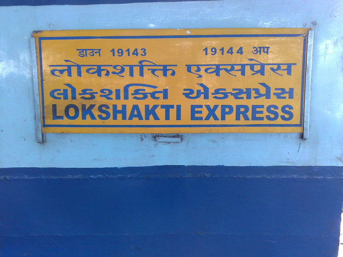 Cage besides Px Lok Shakti Express Trainboard as well Dsc moreover  as well Default. on technical services