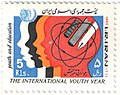 "1985 ""The International Youth Year"" stamp of Iran (1).jpg"