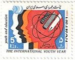 "1985 ""The International Youth Year"" stamp of Iran (1).jpg"