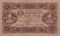 1 рубль РСФСР 1923 года. Аверс.png