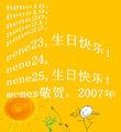 20070415nene25.jpg