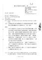 20141017 臺北市政府交通局 北市交資字第10330835700號函.pdf