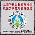 2014 ROC-EDU public insurance by Mingtai Insurance.jpg