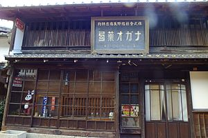 Japan Pharmaceutical Association -  An Edo period pharmacy in Seki-juku (Tōkaidō) along the 53 Stations of the Tōkaidō