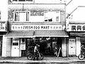 2016 366 8 Fresh Egg Mart (24234168336).jpg