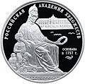 250-летие Академии художеств, 3 рубля.jpg