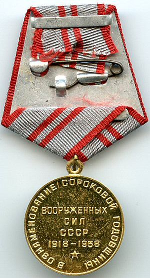 "Jubilee Medal ""40 Years of the Armed Forces of the USSR"" - Reverse of the Jubilee Medal ""40 Years of the Armed Forces of the USSR"""