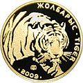 500 tenge Tigr b.jpg
