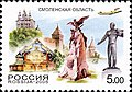 994 Smolensk-Region Stamps of Russia, 2005.jpg
