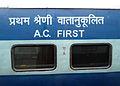 AC First Class Coach Exterior view of Devagiri Express.JPG