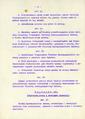 AGAD Constitution draft with Bierut's annotations 15.png