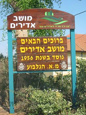 Adirim - Entrance sign