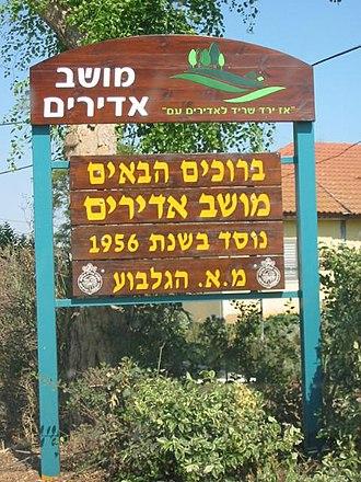 Adirim - Entrance sign