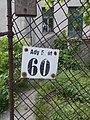 Ady Endre Straße 60, Hausnummer, 2021 Hódmezővásárhely.jpg