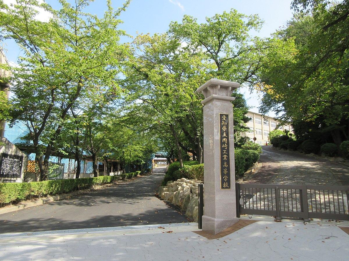 岡崎工業高等学校