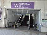 Airport MRT Sanchong Station Gate.JPG