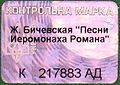 Akzis audio stamp Ukr 2000s 1.jpg