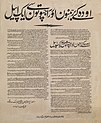 Appeal to the Brahmins and Rajputs of Aauadh (Urdu text poster) Art.IWMPST12575.jpg