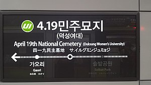 April 19th National Cemetery station - Image: April 19th National Cemetery