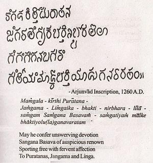 Basava - Arjunavad inscription of the Seuna king Kannara, dated 1260 A.D. An inscription related to Basava and his family details. Names references Basavaraj and Sangana Basava.