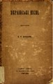 Ballinoi ukrainsky 1863.pdf
