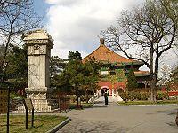 Beihai Park Wikipedia