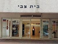 Beit Zvi (2).jpg