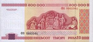 Belarus-1998-Bill-500000-Reverse