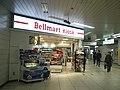 Bellmart Kiosk in MIshima station under Tokaido Shinkansen viaduct.jpg
