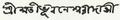 Bhuvaneswari Devi (mother of Swami Vivekananda) signature.png