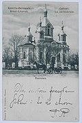 Bieraście, Šašejnaja, Sabornaja. Берасьце, Шашэйная, Саборная (1900) (6).jpg