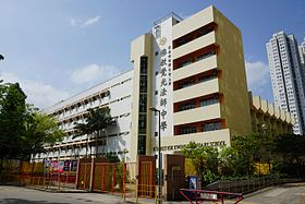 Buddhist Kok Kwong Secondary School (full view and blue sky).jpg