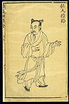 C16 Chinese woodcut; Daoyin technique for paralysis Wellcome L0039764.jpg