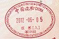 Chengdu Shuangliu International Airport entry stamp.jpg